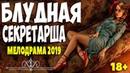 Мелодрама 2019 порвала начальников!! БЛУДНАЯ СЕКРЕТАРША Русские мелодрамы 2019 новинки HD