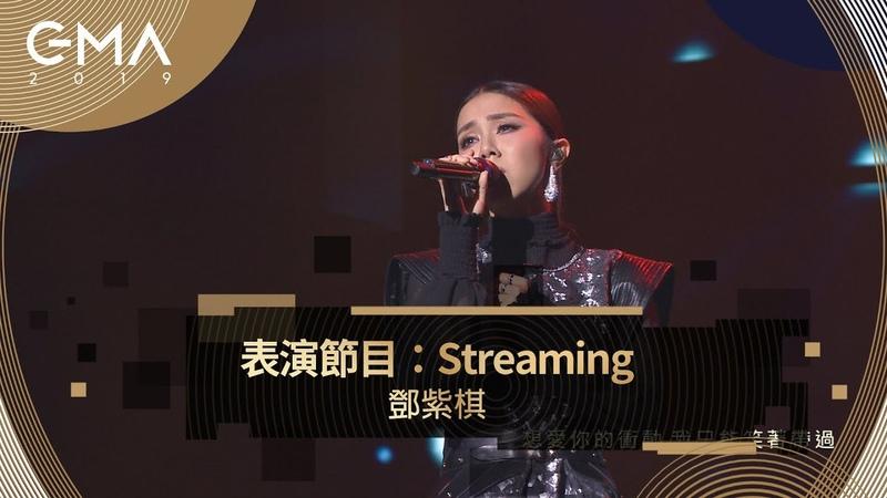 第30屆金曲獎頒獎典禮表演節目- G.E.M.鄧紫棋 表演節目『STREAMING』