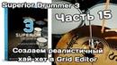 Superior Drummer 3 (Ч.15): создаем реалистичный хай-хет во встроенном редакторе