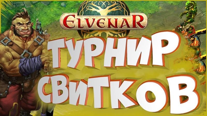 Гайд по турниру свитков Elvenar Обучение войск и сетапы