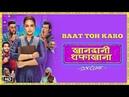 Baat Toh KaroTrailer 2 | Khandaani Shafakhana | Sonakshi, Varun, Badshah, Priyansh | 2nd Aug