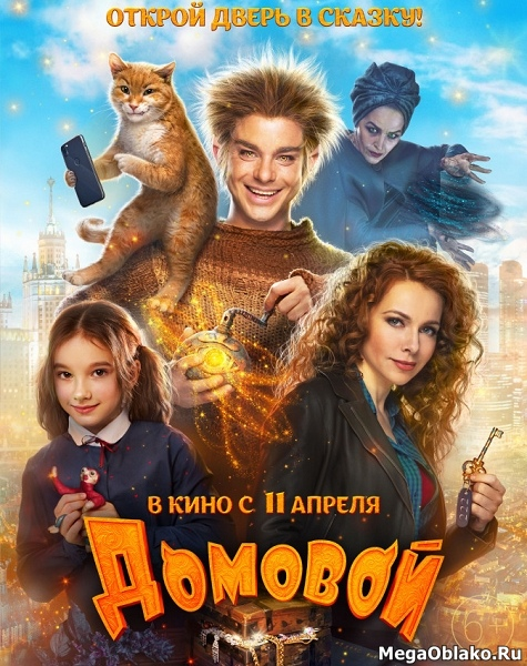 Домовой (2019/WEB-DL/WEB-DLRip)
