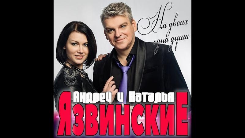 Наталья и Андрей Язвинские - На двоих одна душа / ПРЕМЬЕРА 2019