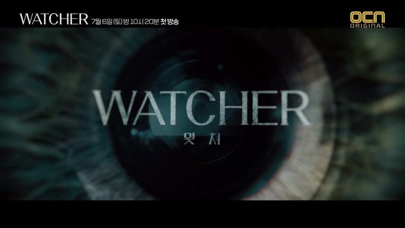 WATCHER(왓쳐) [5분 하이라이트]맞춰지기 시작한 기억의 조각들! WATCHER EP.0