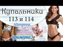 Купальники с Aliexpress и футболка примерка - YouT