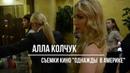 АЛЛА КОЛЧУК Съемки кино «Однажды в Америке или Чисто русская сказка»