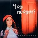 Эльмира Калимуллина фото #1