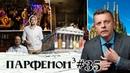 Парфенон 35: Как в Екатеринбурге?! Веласкес - вид снизу. Русское вино у Паркера