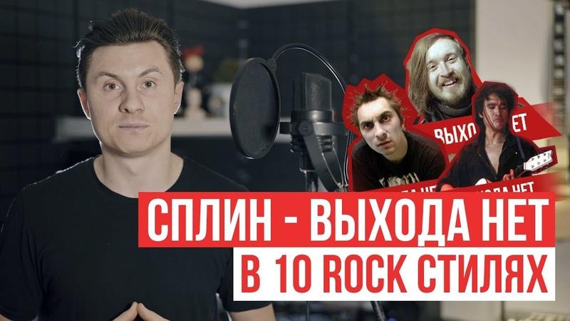 Сплин Выхода нет 10 ROCK СТИЛЕЙ RADIO TAPOK