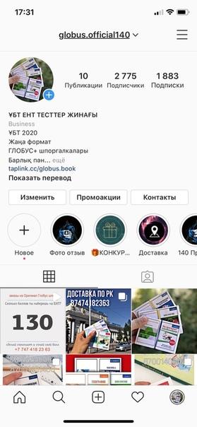 Instagram желісінде  бармыз жақында үлкен конкурс болады!