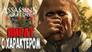 ПИРАТ С ХАРАКТЕРОМ ► Assassin's Creed IV Black Flag 1