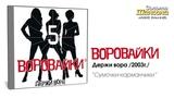 Воровайки - Сумочки-карманчики (Audio)