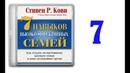 Стивен Кови - 7 Навыков высокоэффективных семей. 07 - Уделяйте главное внимание главным вещам