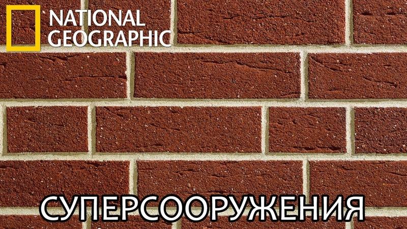 Кирпич - Суперсооружения - National Geographic | Документальный фильм