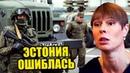 Россия ОСТРО отреагировала на ПЕРЕБРОСКУ СИЛ ФРАНЦИИ в Эстонию
