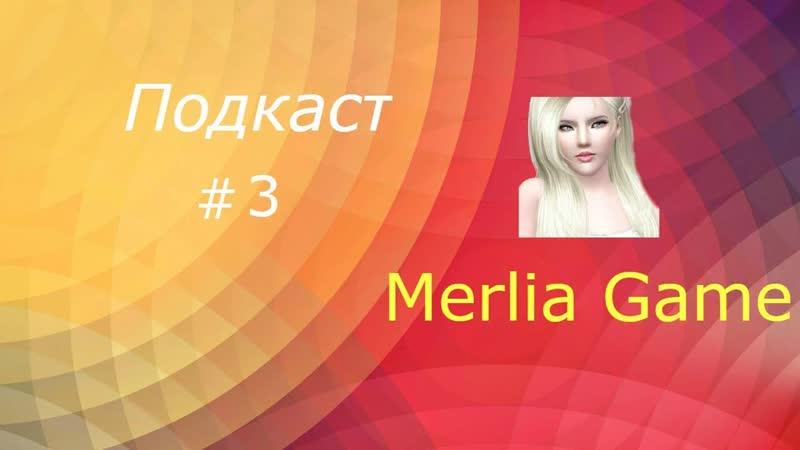 MerliaGame Подкаст 3 Я приехала! Подкаст о моей жизни концертах
