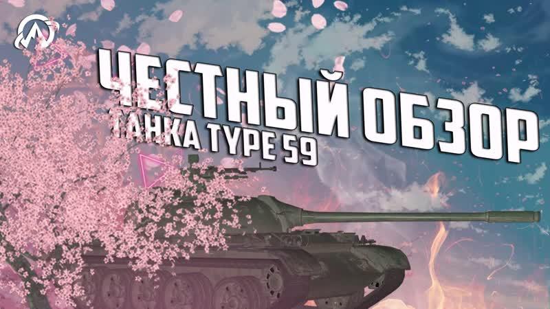 Честный обзор танка Type 59 | World of Tanks Blitz