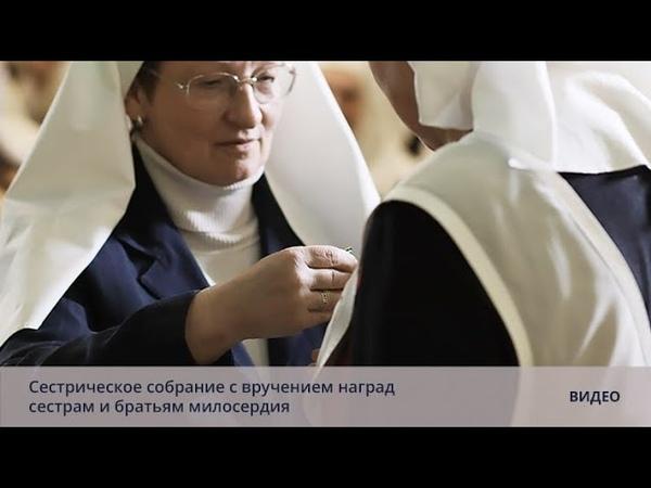 Сестрическое собрание с вручением наград сестрам и братьям милосердия