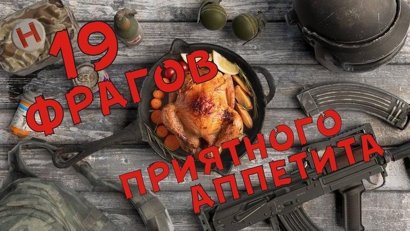 PUBG SQUAD SoloYolo1 - 19 KILLS WIN (AK47 Kar98K) | HIGHLIGHTS