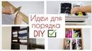 5 ИДЕЙ из картона для ПОРЯДКА в доме. БЮДЖЕТНЫЕ органайзеры для хранения вещей своими руками.🤲✂️