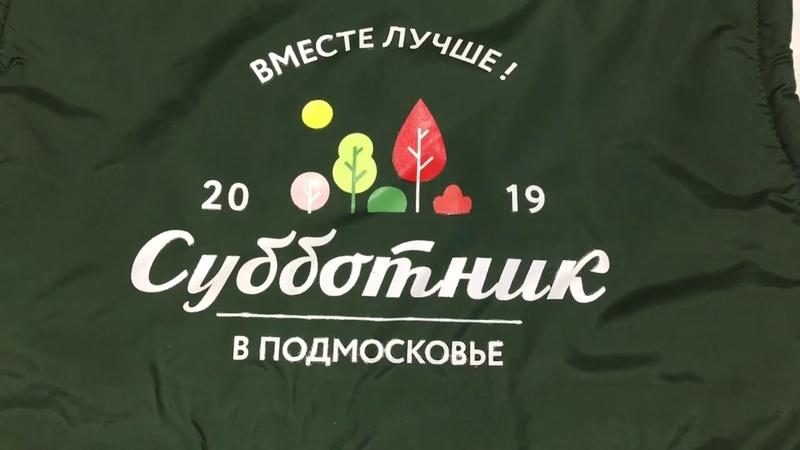 Печать на жилетах Субботник на заказ в ИванычЪ GROUP y