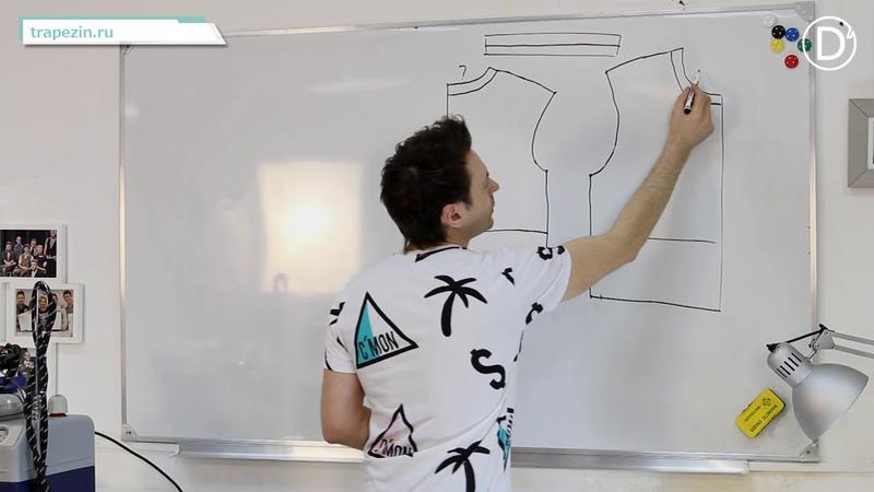 Практический урок №26 Создание моделирование лекал свитшота и бомбера на основе плечевой базы