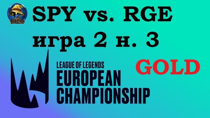 SPY vs. RGE Week 3 LEC Summer 2019 Чемпионат Европы LCS EU Splyce Team Rogue
