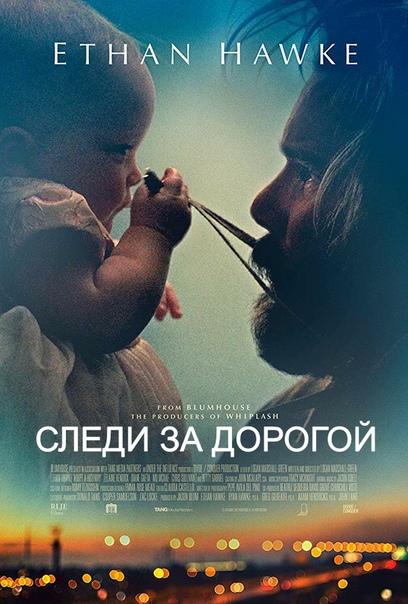 Слeди за дорoгoй (2019)
