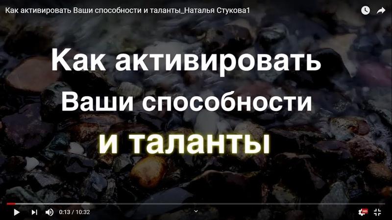 Как активировать Ваши способности и таланты_Наталья Стукова