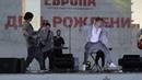 Концерт известной группы НА-НА у ТРЦ Европа в Липецке. Видеограф Ирина Данилина .