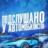 Подслушано у автомобилистов город Владимир
