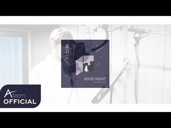 Lou(로우)_MIXTAPE_ 잘자요(Good Night) (Recording.ver)