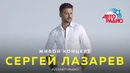 Новый живой концерт Сергея Лазарева в студии Авторадио