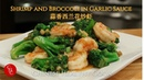 Shrimp and Broccoli in Garlic Sauce one sauce for many dishes 蒜香西兰花炒虾,一调料多用