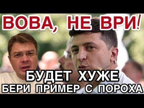 Страшный конец Порошенко: Зеленского предупредили, чтоб вёл себя правильно