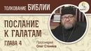 Послание к Галатам. Глава 4. Протоиерей Олег Стеняев. Библейский портал