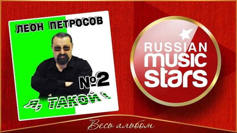 ЛЕОН ПЕТРОСОВ ✮ Я, ТАКОЙ! №2 ✮ ВЕСЬ АЛЬБОМ ✮ 2011 ГОД ✮