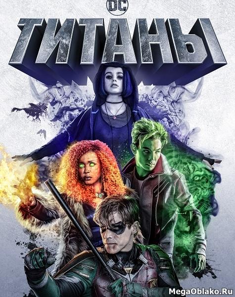 Титаны (1 сезон: 1-11 серии из 11) / Titans / 2018 / ПМ (LostFilm) / WEB-DLRip + WEB-DL (720p) + (1080p)