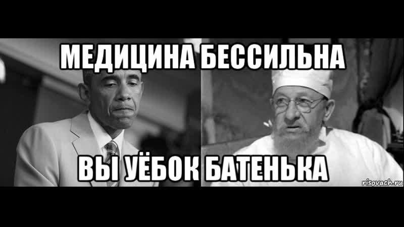Обама ЧМО Сказочная правда о Путине. Федоров про КИНО и США