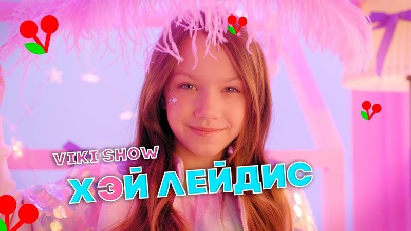 ПРЕМЬЕРА КЛИПА VIKI SHOW - ХЭЙ ЛЕЙДИС Вики Шоу