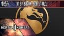ПЕРВЫЙ ВЗГЛЯД на игру MORTAL KOMBAT 11 от JetPOD90 Обзор продолжения культового файтинга