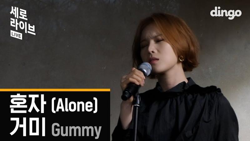 거미 Gummy - 혼자 (ALONE) [세로라이브] LIVE