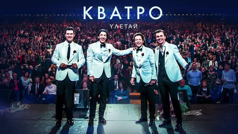 Кватро - Улетай (премьера песни)