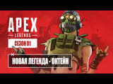 Apex Legends — Октейн