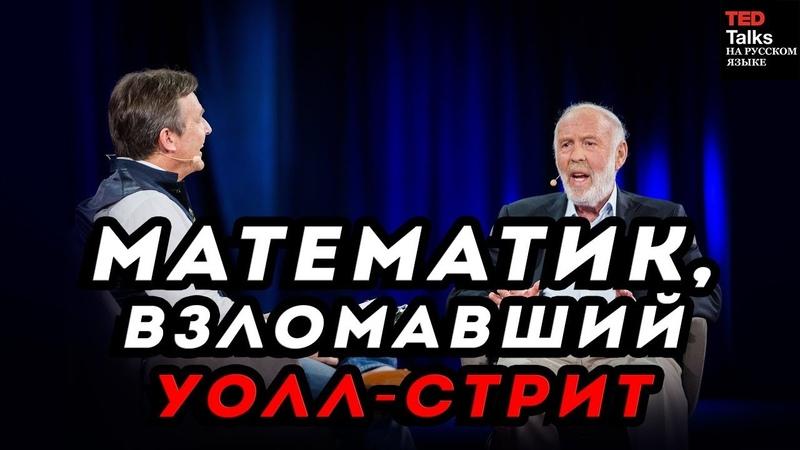 ИНТЕРВЬЮ С МАТЕМАТИКОМ, ВЗЛОМАВШИМ УОЛЛ СТРИТ - Джим Саймонс - TED на русском