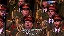 Прощание славянки - Ансамбль им. Александрова (Alexandrov Red Army Chorus) (Subtitles) (2016)
