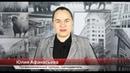 ФИНАМ. Обзор биржевых рынков с Юлией Афанасьевой на 26 марта