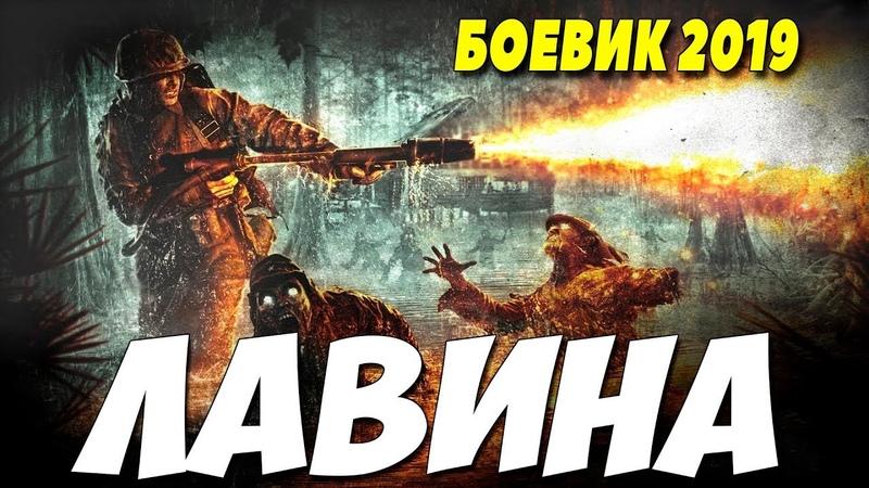 Боевик 2019 взял на прицел! ** ЛАВИНА ** Русские боевики 2019 новинки HD