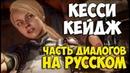 MK 11 - Кесси Кейдж часть диалогов на Русском (субтитры)