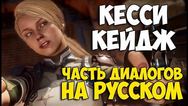 MK 11 Кесси Кейдж часть диалогов на Русском субтитры